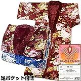 かいまき毛布 足ポケット付き なかわた入り 2枚合わせ毛布 かいまき布団 単品売 (エンジ)