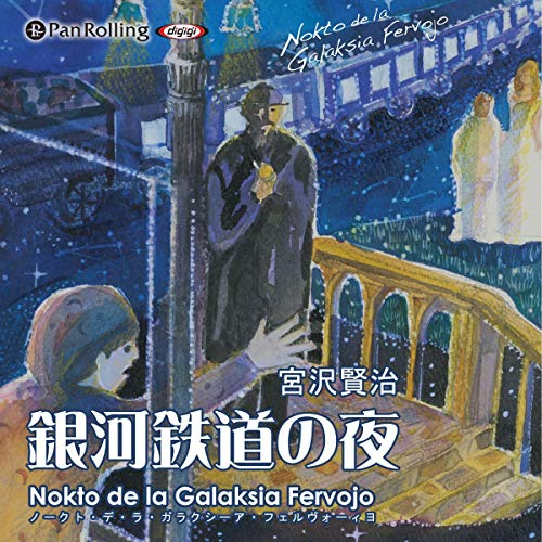 『宮沢賢治 「銀河鉄道の夜」』のカバーアート
