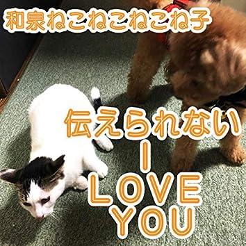 伝えられないI love you