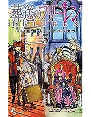 葬送のフリーレン (3) (少年サンデーコミックス)