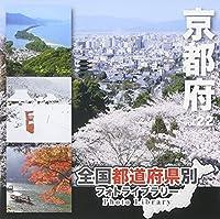 全国都道府県別フォトライブラリー Vol.22 京都府