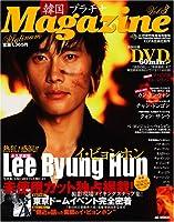 韓国プラチナMagazine (Vol.3) (AC MOOK)