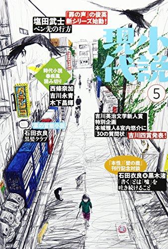 小説現代 2017年 05 月号 [雑誌]