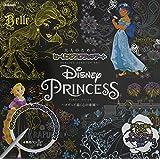 Disney Princess: けずって描く心の楽園 (大人のためのヒーリングスクラッチアート)