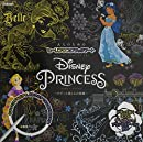 Disney Princess: けずって描く心の楽園