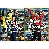 グレートトラバース DVD全2巻セット【NHKスクエア限定商品】