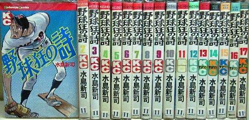 野球狂の詩 コミック 全17巻完結セット [マーケットプレイス コミックセット]