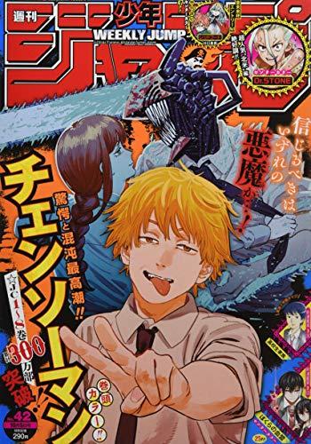 週刊少年ジャンプ(42) 2020年 10/5 号 [雑誌]