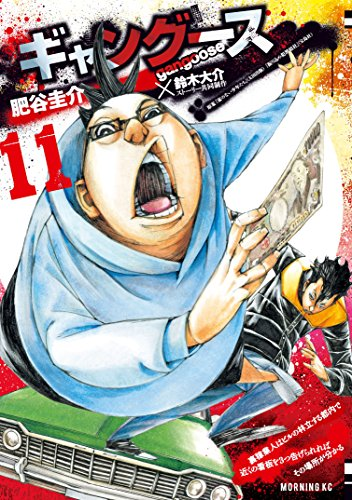 ギャングース(11) (モーニングコミックス)