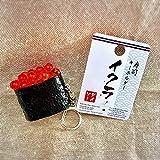 DAISO Key Ring Sushi'Ikura'