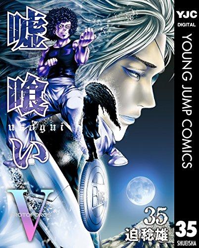 嘘喰い 35 (ヤングジャンプコミックスDIGITAL) - 迫稔雄