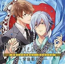Drama CD - Ore Wa Konya Mo Omae Wo Mederu Seiryu Engetsu To Karei Naru Buki Kanteshi Sekisada Fumi No Seikatsu [Japan CD] FHL-3
