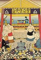 300ピース ジグソーパズル 大相撲 錦絵「勧進大相撲土俵入りの図」(26x38cm)