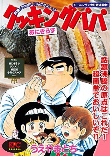 クッキングパパ おにぎらず (モーニングコミックス)