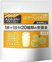 バランサー30D(大容量) 低糖質 高たんぱく 1杯で1日分20種類の栄養素が摂れる マルチバランス栄養食 フレッシュバナナ風味 大容量510g