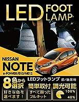 【調光可/LED色選択可】LEDフットランプキット Bセット/フロント・リア用 赤色 日産 ノート【型式:E12/NE12/e-POWER】