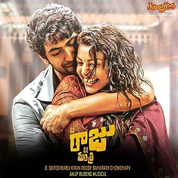 Nene Raju Nene Mantri (Original Motion Picture Soundtrack)