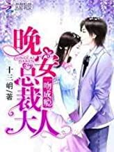 一吻成癮:晚安總裁大人: A kiss addiction: Goodnight President adult (Traditional Chinese Edition)