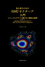 GNU Octave Primer for Beginners: EZ Guide to the Commands and Graphics (sugaku sofutowea no tebiki) (Japanese Edition)