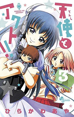 天使とアクト!! 3 (少年サンデーコミックス)