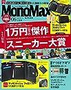 MonoMax モノマックス  2021年 6月号