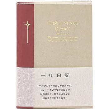 アピカ 日記帳 3年日記 横書き A5 日付け表示なし D307