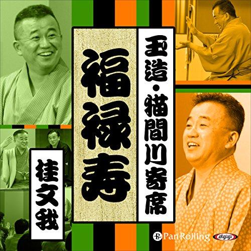 『【猫間川寄席ライブ】 福禄寿』のカバーアート
