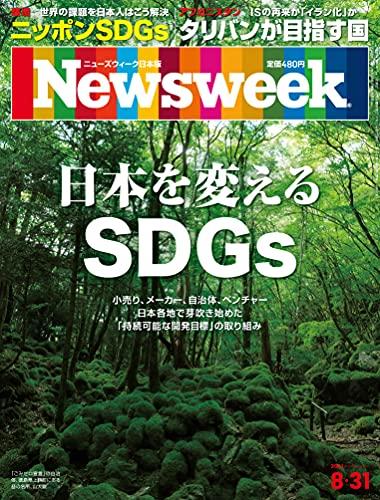 Newsweek (ニューズウィーク日本版)2021年8/31号[日本を変えるSDGs]