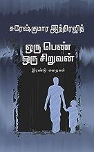ஒரு பெண் ஒரு சிறுவன் / Oru Pen Oru Siruvan: இரண்டு கதைகள் (Tamil Edition)