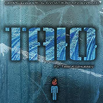 Таю (feat. Tima Kozhubaev)