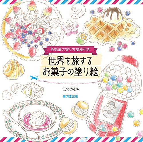 世界を旅する お菓子の塗り絵