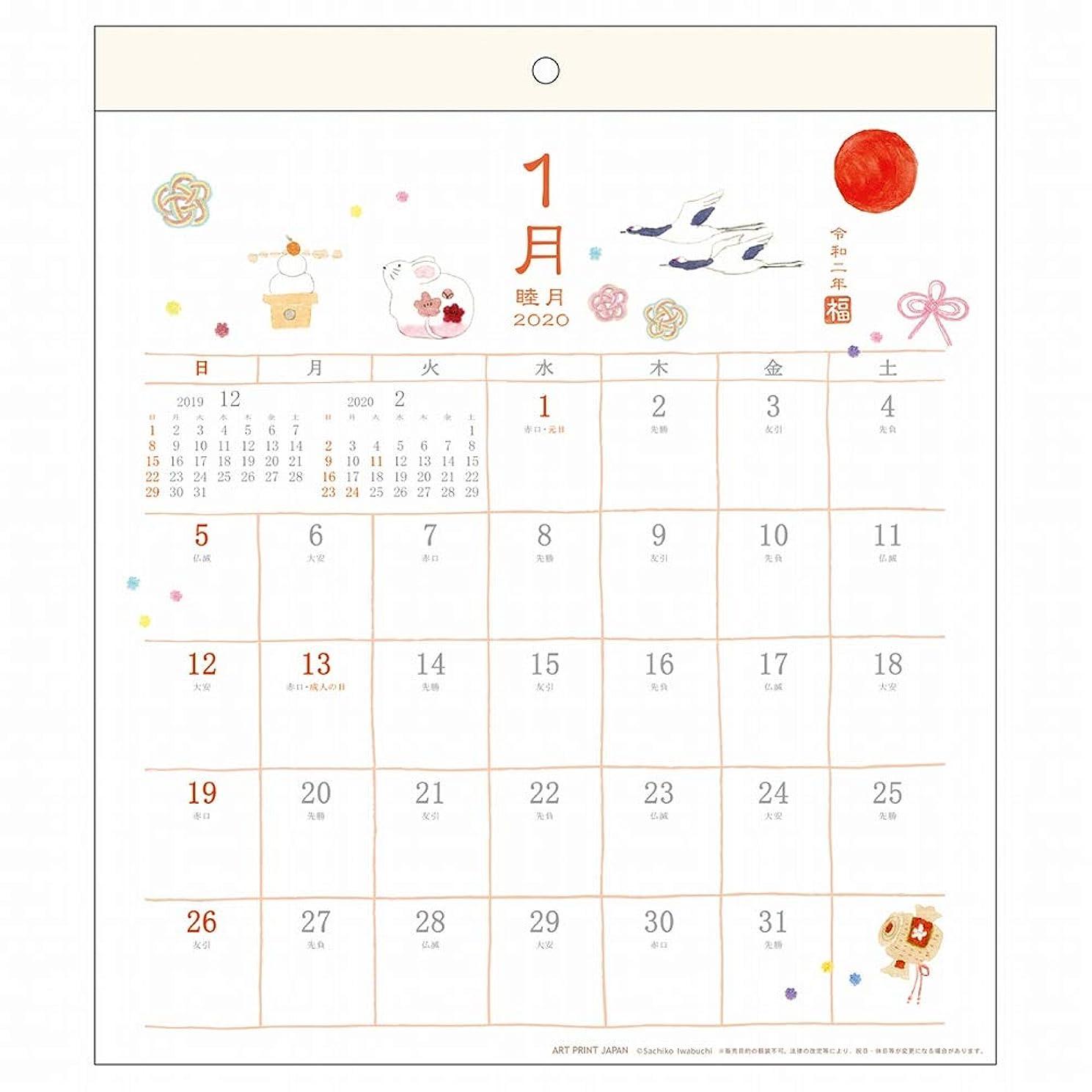 コンバーチブルヨーグルト受け入れたアートプリントジャパン 2020年 いわぶちさちこ和風カレンダー vol.126 1000109340
