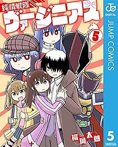 純情戦隊ヴァージニアス 5 (ジャンプコミックスDIGITAL)