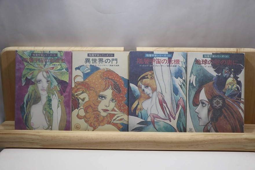 神聖噴水倒錯フィリップホセファーマー階層宇宙シリーズ全4冊 浅久志 絵深井国 ハヤカワSF文庫