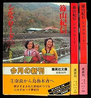篠山紀信 シルクロード 全3巻セット (集英社文庫)
