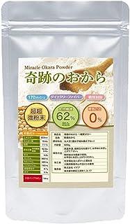 糖質ゼロ おからパウダー 超微粉 無添加 飲める [奇跡のおから] 国内加工 1袋500g