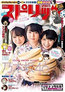 週刊ビッグコミックスピリッツ 258巻 表紙画像