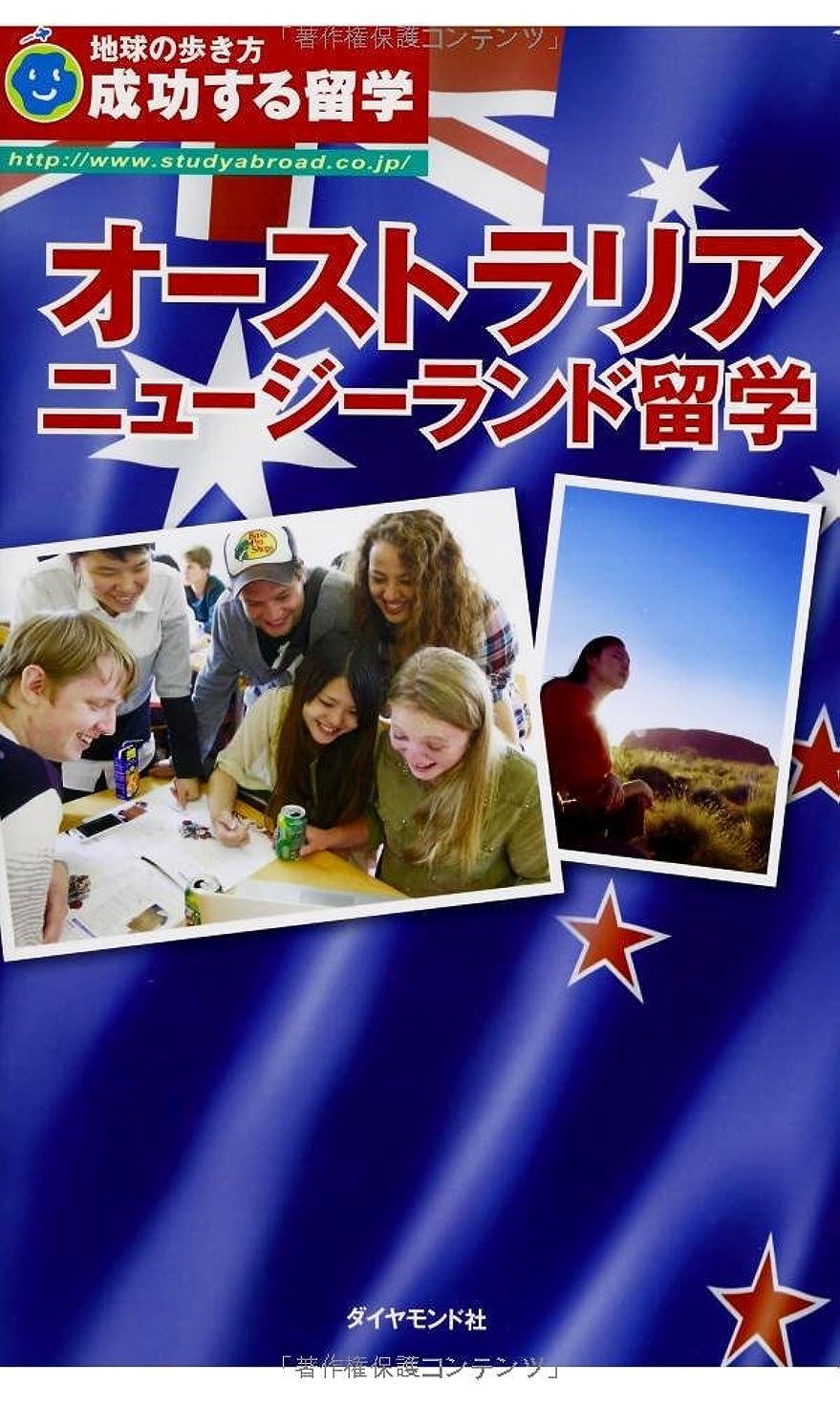 韓国ポスター誇大妄想成功する留学 オーストラリア?ニュージーランド留学 (地球の歩き方―成功する留学)