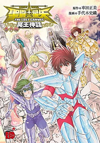 聖闘士星矢 THE LOST CANVAS 冥王神話 番外編 (チャンピオンREDコミックス)