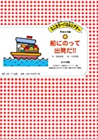 【アイ企画】 船にのって出発だ!! 【ミニカラーパネルシアター】