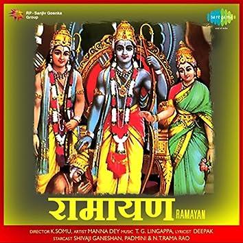 Ramayan (Original Motion Picture Soundtrack)