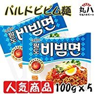 ★韓国ラーメン★パルトビビム麺100gx5★うま辛い★夏名物★