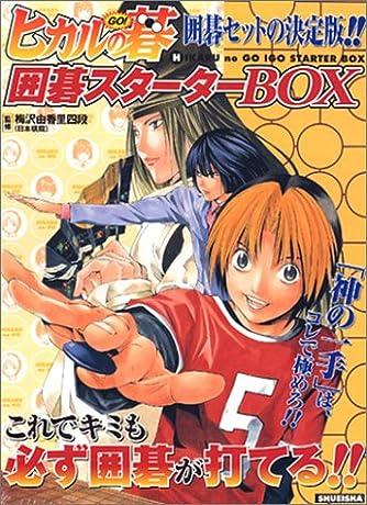 ヒカルの碁 囲碁スターターBOX (ジャンプコミックス)