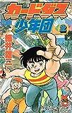 カードダス少年団 2 (コミックボンボン)