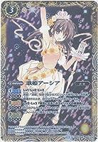歌姫アーシア マスターレア バトルスピリッツ アルティメットバトル 01 bs24-042