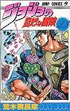 ジョジョの奇妙な冒険 23 (ジャンプコミックス)