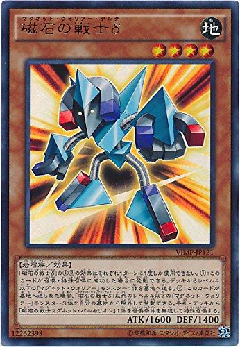 遊戯王 磁石の戦士δ VJMP-JP121 ウルトラ