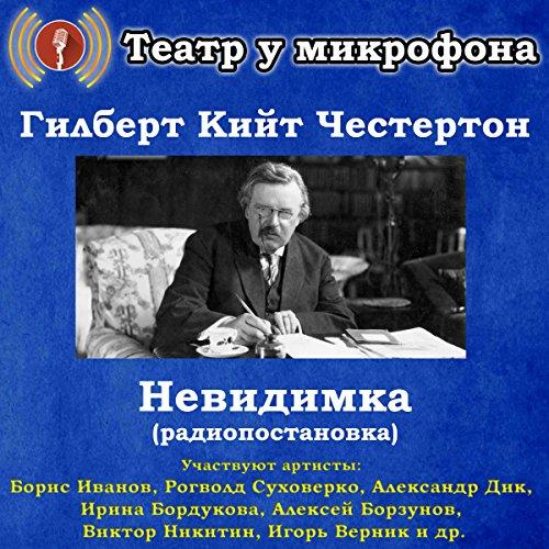 Page de couverture de Nevidimka