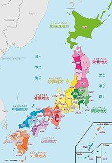 150ピース ジグソーパズル 日本の都道府県をおぼえよう ラージピース(26×38cm)