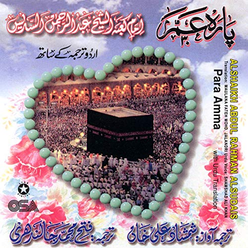 Surah Al Kafirun - The Disbelievers (with Urdu Translation)